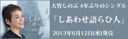 シングルCD発売